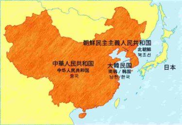韓国が日本を嫌うわけは中華思想