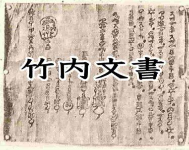 偽書とされる竹内文書の歴史の真実について