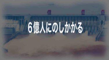 6億人にのしかかる三峡ダムの時限爆弾