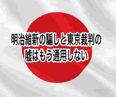 明治維新の騙しと東京裁判の嘘はもう通用しない